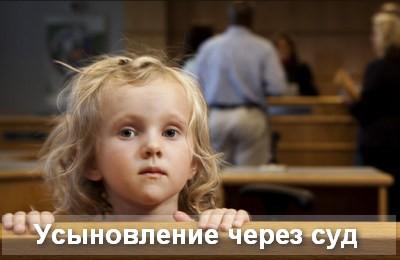 Копия решения суда об усыновлении ребенка
